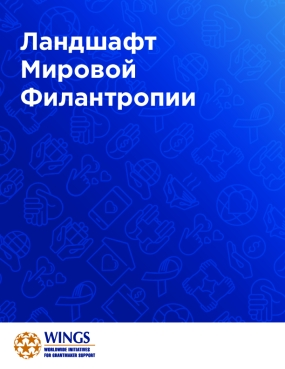 The Global Landscape of Philanthropy - Russian Version